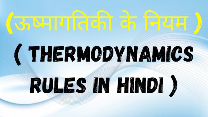 ऊष्मागतिकी के नियम ( Thermodynamics Rules in Hindi )
