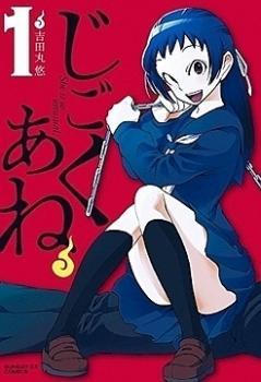 Jigoku Ane Manga