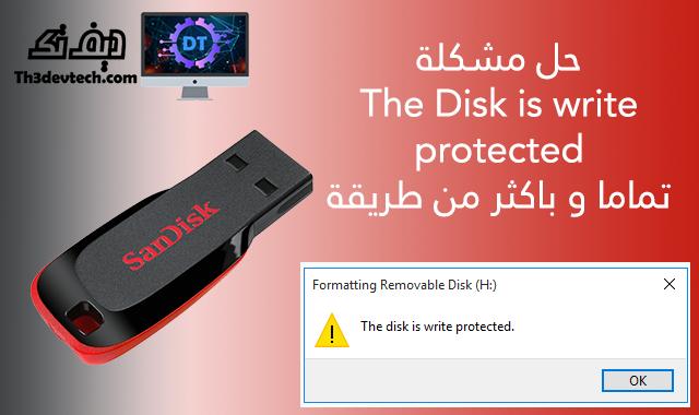 حل مشكلة The disk is write protected تماما و باكثر من طريقة