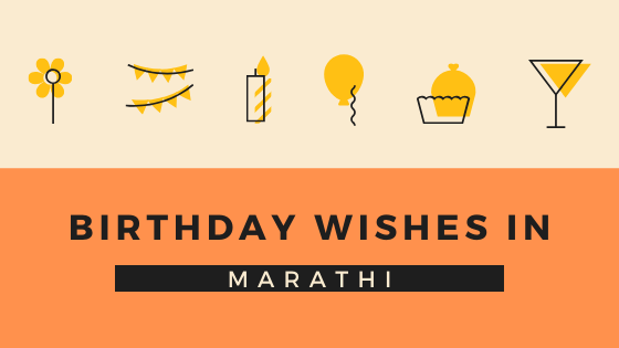 Happy Birthday Wishes In Marathi | Marathi Birthday Quotes