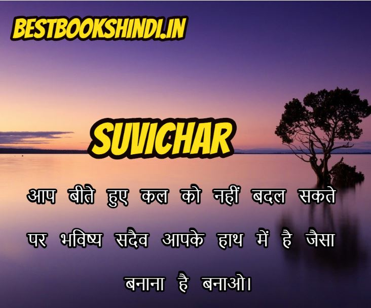 suvichar with images