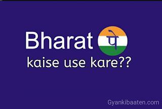 bharat pe kaise use kare??