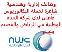 وظائف إدارية وهندسية شاغرة لحملة البكالوريوس فأعلى لدى شركة المياه الوطنية في الرياض والقصيم وعرعر تعلن شركة المياه الوطنية (NWC), عن توفر وظائف إدارية وهندسية شاغرة لحملة البكالوريوس فأعلى, للعمل لديها في الرياض والقصيم وعرعر وذلك للوظائف التالية: 1- أخصائي أداء الشركة  (الرياض) (Corporate Performance Specialist) المؤهل العلمي: بكالوريوس إدارة أعمال، اقتصاد، هندسة صناعية، مالية، نظم معلومات إدارية الخبرة: ثلاث سنوات على الأقل من العمل في المجال أن يجيد اللغة الإنجليزية كتابة ومحادثة أن يكون المتقدم للوظيفة سعودي الجنسية 2- أخصائي الاستراتيجية  (الرياض) (Strategy & Business Planning Specialist) المؤهل العلمي: بكالوريوس إدارة أعمال، اقتصاد، هندسة صناعية، مالية، نظم معلومات إدارية الخبرة: سنتان على الأقل من العمل في المجال أن يجيد اللغة الإنجليزية كتابة ومحادثة أن يكون المتقدم للوظيفة سعودي الجنسية 3- رئيس الجدولة  (القصيم) (Scheduling Lead - Qassim) المؤهل العلمي: بكالوريوس - التخصص غير مشترط الخبرة: ست سنوات على الأقل من العمل في مراجعة واعتماد الجداول الزمنية للمشاريع والمقاولين أن يجيد اللغة الإنجليزية كتابة ومحادثة أن يكون المتقدم للوظيفة سعودي الجنسية 4- مدير مشروع  (عرعر) (Project Manager - Arar) المؤهل العلمي: بكالوريوس - التخصص غير مشترط الخبرة: ثماني سنوات على الأقل من العمل في إدارة المشاريع, أو مجال مشابه ويفضل شهادة مهنية (PMP) أن يجيد اللغة الإنجليزية كتابة ومحادثة أن يكون المتقدم للوظيفة سعودي الجنسية للتـقـدم لأيٍّ من الـوظـائـف أعـلاه اضـغـط عـلـى الـرابـط هنـا        اشترك الآن في قناتنا على تليجرام     أنشئ سيرتك الذاتية     شاهد أيضاً: وظائف شاغرة للعمل عن بعد في السعودية     شاهد أيضاً وظائف الرياض   وظائف جدة    وظائف الدمام      وظائف شركات    وظائف إدارية                           لمشاهدة المزيد من الوظائف قم بالعودة إلى الصفحة الرئيسية قم أيضاً بالاطّلاع على المزيد من الوظائف مهندسين وتقنيين   محاسبة وإدارة أعمال وتسويق   التعليم والبرامج التعليمية   كافة التخصصات الطبية   محامون وقضاة ومستشارون قانونيون   مبرمجو كمبيوتر وجرافيك ورسامون   موظفين وإداريين   فنيي حرف وعمال     شاهد يومياً عبر موقعنا وظائف السعودية 2020 وظائف السعودية لغير السعود