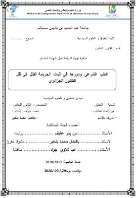 مذكرة ماستر: الطب الشرعي ودوره في إثبات جريمة القتل في ظل القانون الجزائري PDF
