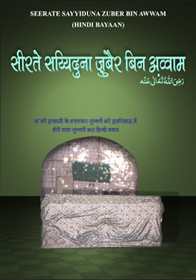Download: Seerat-e-Sayyeduna Zubair bin Awam pdf in Hindi