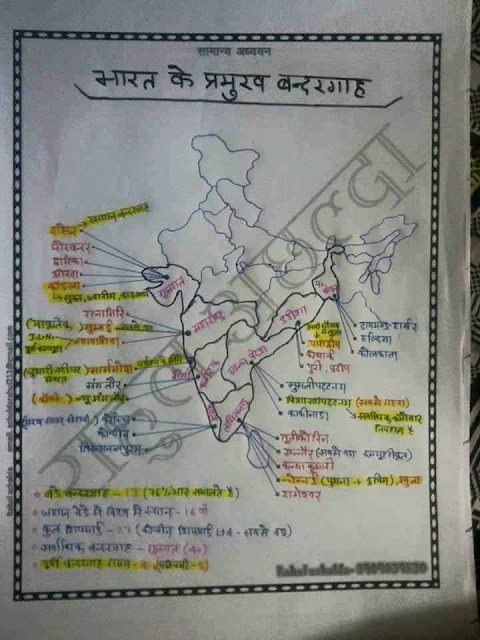 Indian MAP gk Hindi