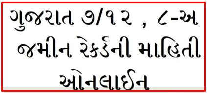 7/12 Jamin Utara Online Gujarat - Any ROR Gujarat 7/12 (Satbar Utara) & 8A Land Records Online@anyror.gujarat.gov.in
