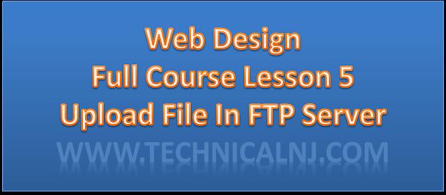 How to upload file in web site E2 - Web Design L-5