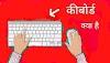 कम्प्यूटर कीबोर्ड क्या है | इसका उपयोग करने की हिंदी में जानकारी