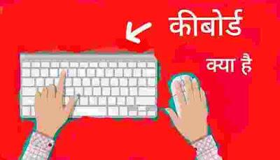 keyboard-kya-hai-hindi
