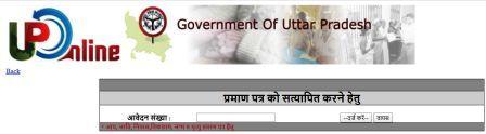 Caste Certificate Online Apply करे - LucknowCSC