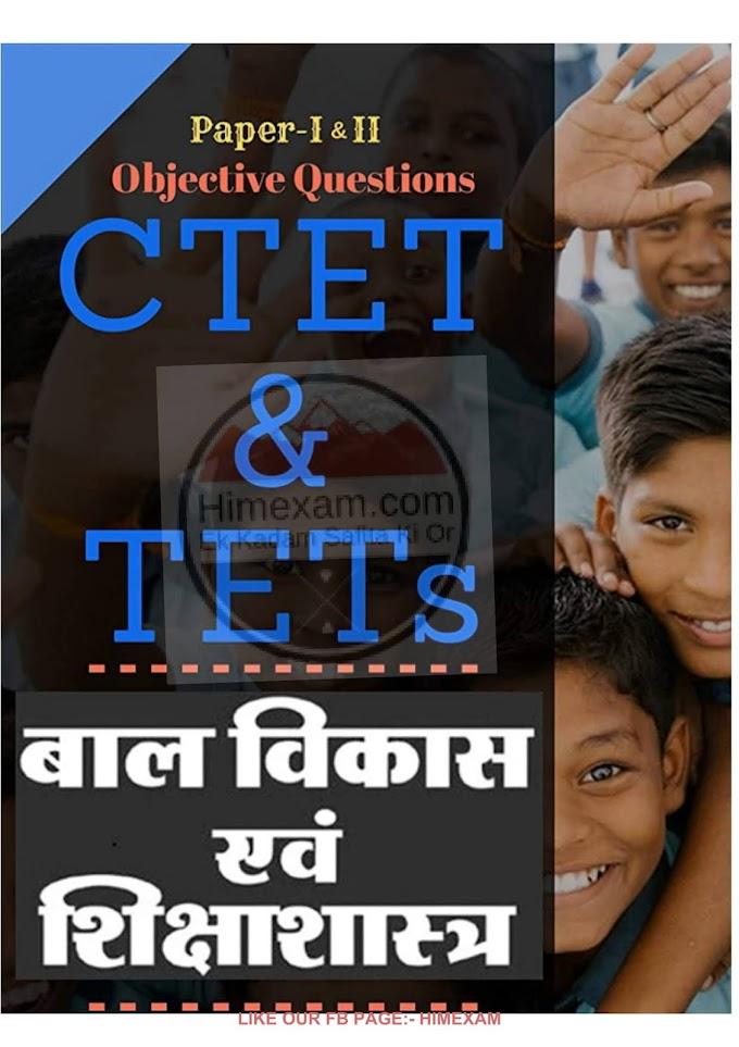 child Devlopment and pedagogy PDF For HPTET Exam