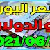 سعر جميع العملات في السوق الموازية اليوم بتاريخ 2021/06/13