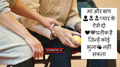 MAA BAAP LOVE STATUS HINDI | बेटे के लिए स्टेटस