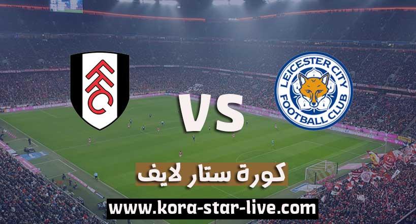 مشاهدة مباراة ليستر سيتي وفولهام بث مباشر كورة ستار بتاريخ 30-11-2020 في الدوري الانجليزي