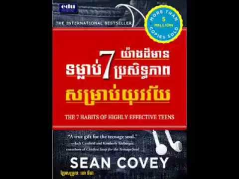 7 Habits Of A Highly Effective Teenager Pdf