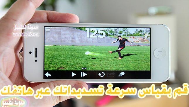 8bab89f12 تطبيق Adidas Smart Ball لقياس سرعة تسديداتك عبر هاتفك - مدونة تطبيق Apps5