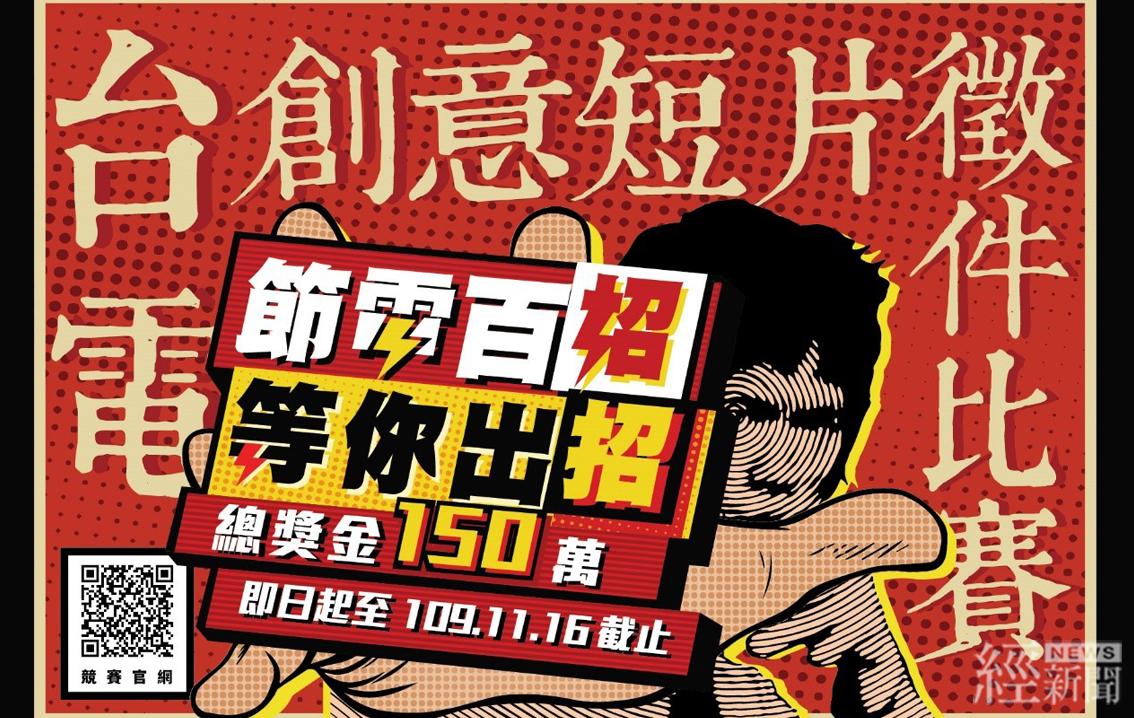 節電短片競賽徵件9/14-11/16 總獎金150萬元- 經News | 經新聞