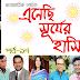 ধারাবাহিক বাংলা নাটক এনেছি সূর্যের হাসি Bangla Serial Drama Enechi Surjer Hashi