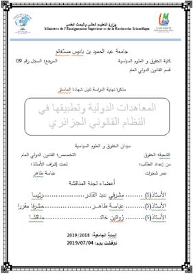 مذكرة ماستر: المعاهدات الدولية وتطبيقها في النظام القانوني الجزائري PDF