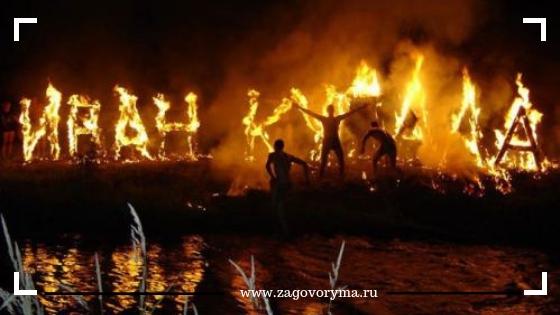 Иван Купала: история, традиции и обычаи праздника