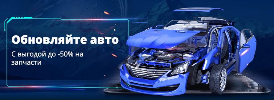 Обновляйте авто: распродажа с выгодой до 50% на автозапчасти