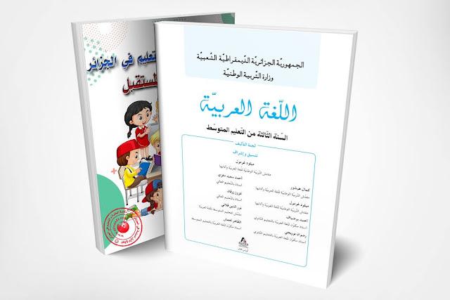 كتاب اللغة العربية للسنة الثالثة متوسط الجيل الثاني