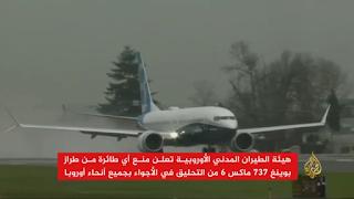 """بعد حادثة الطائرة الإندونيسية.. مصير غامض لطراز """"بوينغ 737"""""""