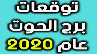 توقعات برج الحوت عام 2020