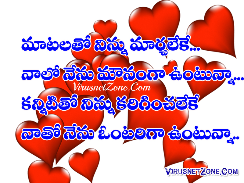 Telugu Love Quotes New Telugu Deep Love Quotes Images  Telugu Love Quotes On Her  Virus