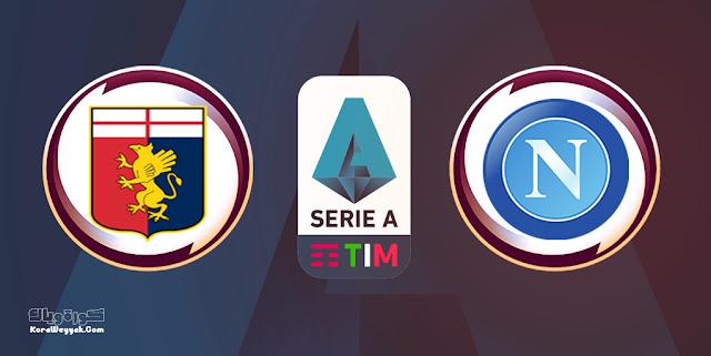 نتيجة مباراة جنوى ونابولي اليوم 29 أغسطس 2021 في الدوري الايطالي