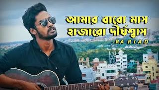 Amar Baro Mash Lyrics (আমার বারো মাস) RA Riad