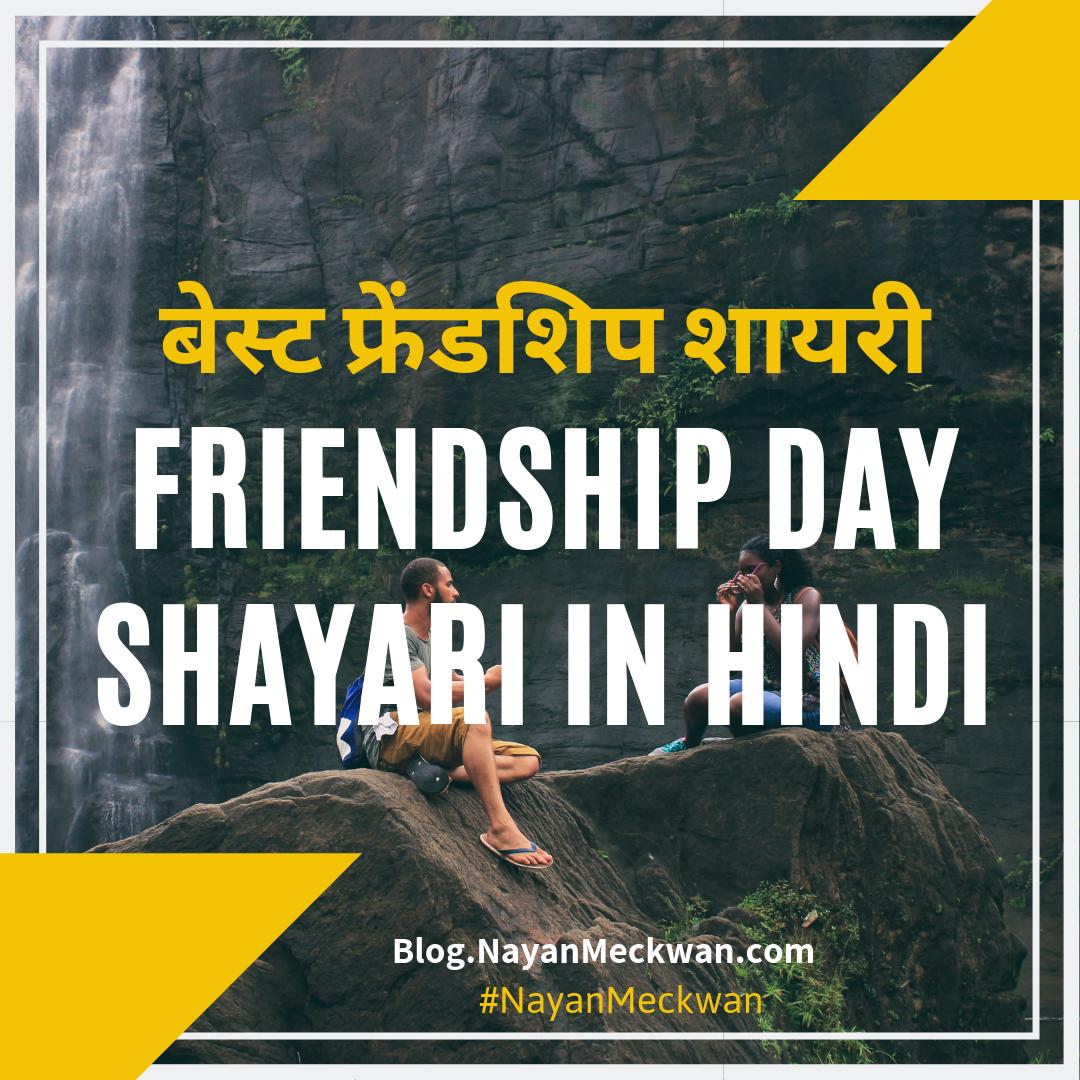 हिंदी Friendship day Quotes Shayari and Suvichar images in Hindi