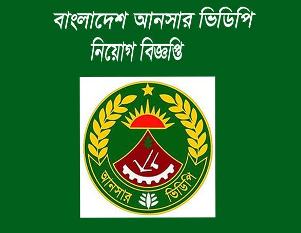 Ansar VDP Job Circualr-2019