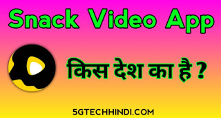 Snack video app kis desh ka hai