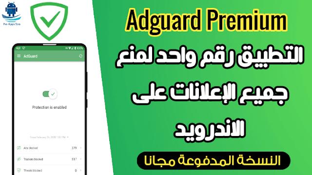 تحميل مانع الإعلانات Adguard Premium النسخة المدفوعة مجانا للأندرويد