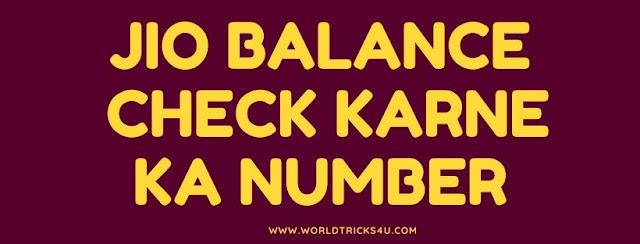 jio balance check karne ka number,jio ka balance kaise check kare,jio ka data kaise check kare,jio mb check karne wala