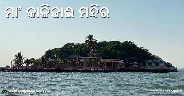 Kalijai Temple in Chilika Lake, Odisha