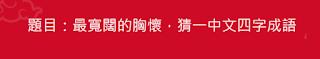 【猜謎】最寬闊的胸懷,猜一中文四字成語