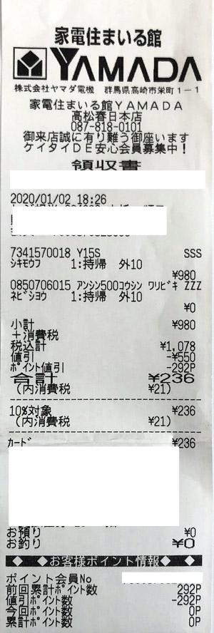 ヤマダ電機 高松春日本店 2020/1/2 のレシート