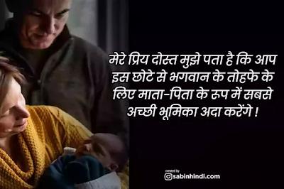 New Born Baby Quotes, New Born Baby Shayari in Hindi