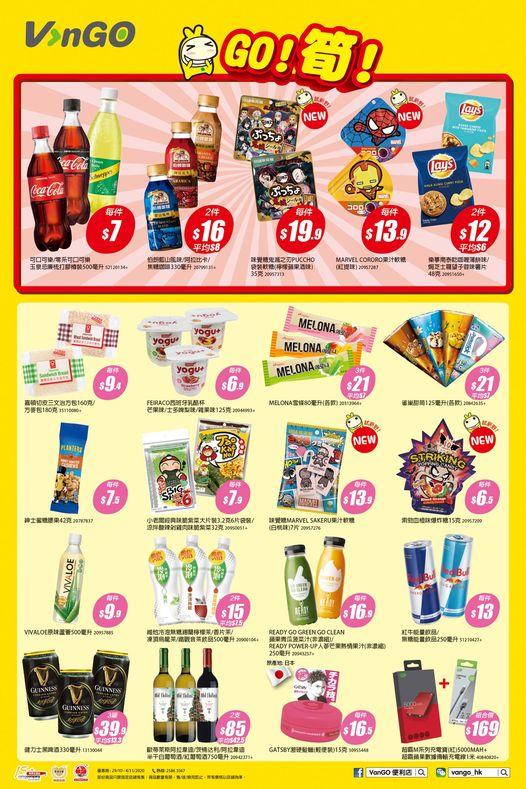 VanGO便利店: 今個星期優惠 至11月4日