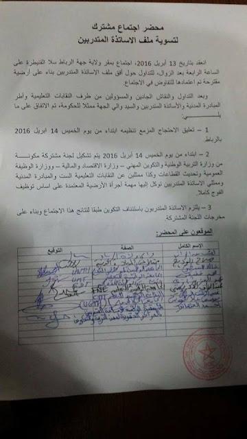 نسخة من المحضر الذي وقعه كل من والي الرباط عبد الواحد لفتيت، وصلاح الوديع عن المبادرة المدنية