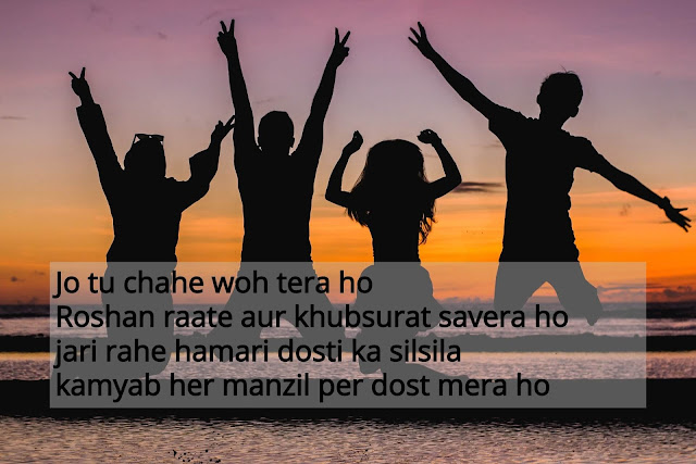 love friendship shayari in english