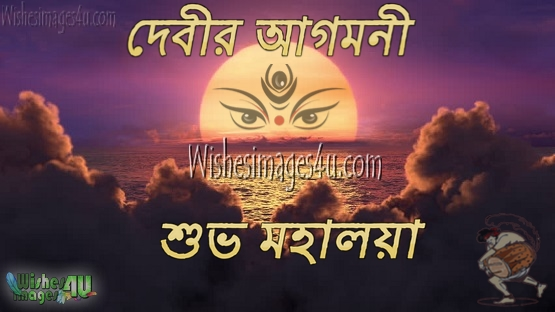 শুভ মহালয়া HD Wallpapers 2019