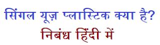 सिंगल यूज़ प्लास्टिक बैन निबंध हिंदी में : Essay on single use plastic ban in Hindi