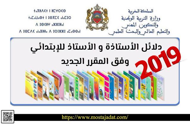 تجميعية دلائل الأستاذة والأستاذ.. طبعة 2019