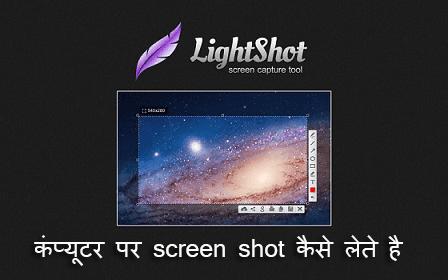 कंप्यूटर पर screenshot कैसे ले