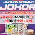 柔州子民免费获RM20网购回扣卷!内附申请步骤+条件。