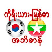 Korea Myanmar Dictionary